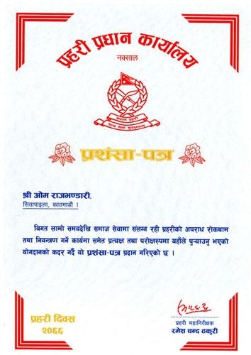 Nepal police 2066